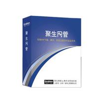 聚生网管 2010 标准版(10用户)产品图片主图