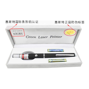 惠斯特 HT-7207-50mw 教学激光笔