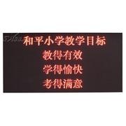 鑫晨彩 室外PH10mm单红色显示屏