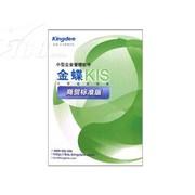 金蝶 KIS商贸标准版(V4.1)