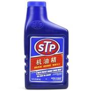 STP 机油精 蓝色新装 ST-65148 美国进口