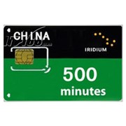 铱星 500分钟国内卡