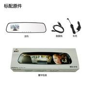 摩赛克 MX-510 行车记录仪后视镜 高清夜视广角 汽车车载监视器 无卡