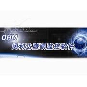 阔利达 鹰眼监控软件QHM