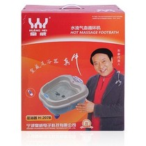 皇威 足浴器(水流气血循环机)H207B产品图片主图