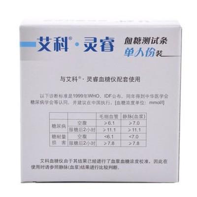 艾科 灵睿血糖仪试纸测试条25片带针产品图片5