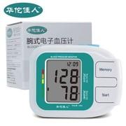 华佗佳人 电子血压计 腕式 kd-738 高低血压 日常监护
