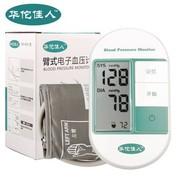 华佗佳人 电子血压计 血压仪 臂式 kd-5001 高低血压 日常监护