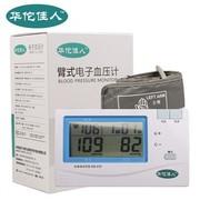 华佗佳人 电子血压计臂式kd-575 高低血压 日常监护