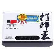 固网 HP-2900U+ 佳能打印机 专用打印服务器