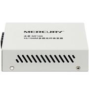水星 MF100 10/100M多模光纤收发器