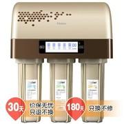 海尔 HRO7503-5 反渗透净水机 美国原装进口陶氏RO膜