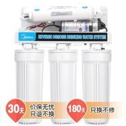 美的 MRO101-5  反渗透反渗透纯水机