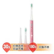 博皓 2062 充电式电动牙刷 声波振动(粉红)