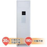 TCL KFRd-120LW/C23S 5匹 立柜式电辅型定频家用冷暖空调 白色