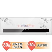 格兰仕 KFR-26GW/RDVDLP7-150(3) 1匹 壁挂式尊瑞风变频家用冷暖空调
