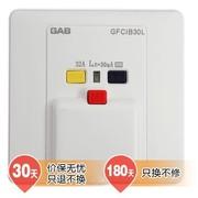 佳安宝 GFCIB30L-C 86型漏电保护器 柜机空调专用开关插座