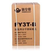 氧立得 医用分子筛制氧机 FY3T-B