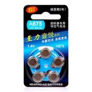 西门子 至力助听器电池A13(10颗装)