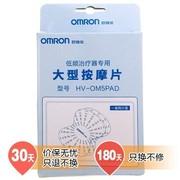 欧姆龙 低频治疗器专用大型按摩片 HV-OM5PAD
