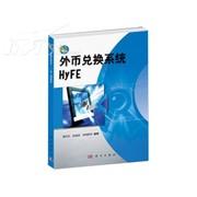 HylandTEC 外币兑换系统 HyFE