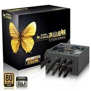 振华 额定550W 冰山金蝶GX550 电源(80PLUS金牌/半模组/支持SLI/专利水晶接头)