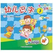 快译通 幼儿识字 点读笔专用早教启蒙有声图书 3-6岁适用