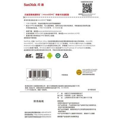 闪迪 至尊高速MicroSDHC-TF存储卡32G-Class10-48MB/S产品图片5
