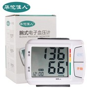 华佗佳人 电子血压计 血压仪 腕式 kd-739 高低血压 日常监护