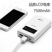品胜 LCD电库(7500mAh)