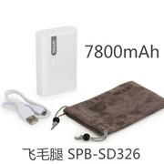 飞毛腿 SPB-SD326(7800mAh)
