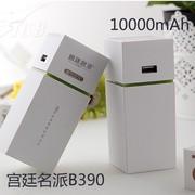 宫廷名派(GONTMIEP) B390 手机移动电源 手机通用充电宝 标准10000毫安