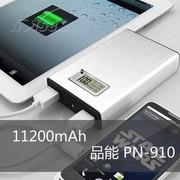 品能 PN-910(11200mAh)