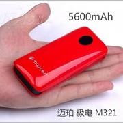 迈珀 极电 M321(5600mAh)