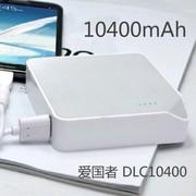 aigo 正品移动电源DLC10400 白 10400mAh手机通用充电宝  北京爱国者新能源科技发展有限公司出品