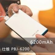 仕维 PBJ-6200(6200mAh)