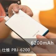 仕维 PBJ-6200(6200mAh) 银色