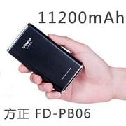 方正 FD-PB06(6200mAh)