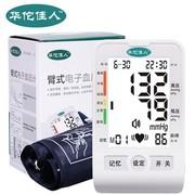 华佗佳人 电子血压计PG-800B6(2) 全自动臂式测血压仪血压器