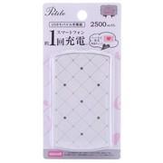 麦克赛尔 MPC-RP2500WH 粉饼盒款 超薄女性专属 炫彩移动电源 珠光白