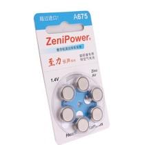 宝尔通 至力助听器电池 A675型号产品图片主图