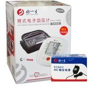 好一生 臂式电子血压计 HYS-7160