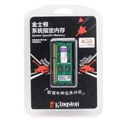 金士顿 系统指定低电压版 DDR3 1600 4GB 联想(LENOVO)笔记本专用内存