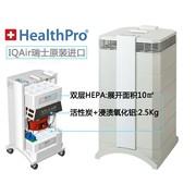 HealthPro IQAir HealthPro250 空气净化器 三重滤芯 有效过滤PM2.5、甲醛(白色)