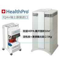 HealthPro IQAir HealthPro250 空气净化器 三重滤芯 有效过滤PM2.5、甲醛(白色)产品图片主图