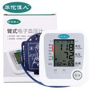 华佗佳人 电子血压计PG-800B3 全自动臂式测血压仪 智能语音