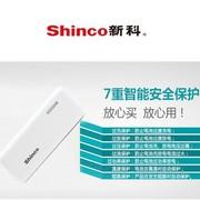 新科 移动电源充电宝15000毫安锂离子电S163手机充电宝通用型 全场京东配送货到付款 白色