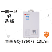 能率 GQ-1350FE 13升 燃气热水器(天然气)