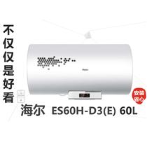 海尔 ES60H-D3(E) 60升 电热水器产品图片主图