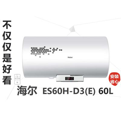 海尔 ES60H-D3(E) 60升 电热水器产品图片1